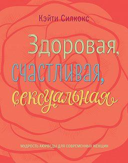 Мастрид: книги о женском здоровье, которые должна прочесть каждая